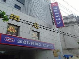 Hanting Express Shanghai Zhabei Park Branch