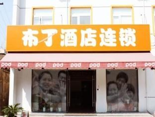 Pod Inn Hangzhou Heping International Exhibition Center