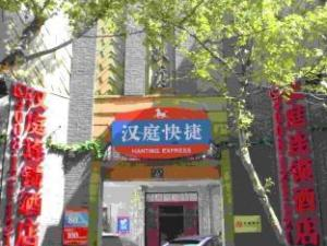 Hanting Hotel Hangzhou Westlake Renhe Road