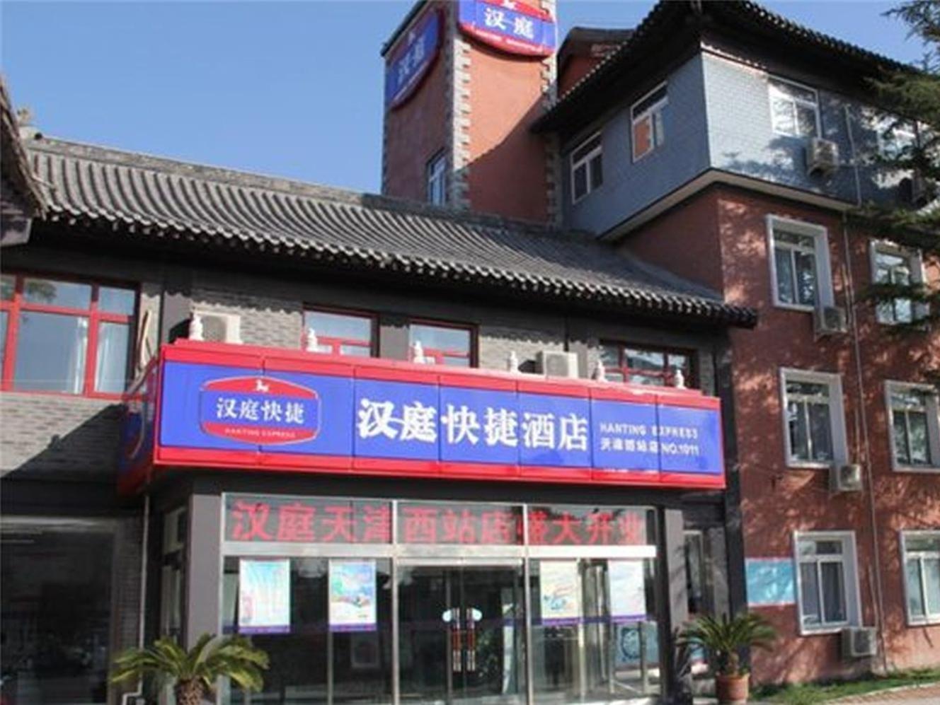 Hanting Hotel Tianjin Xigu Park Branch