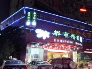 Xiamen City Boutique Hotel Lianhua South Road Branch