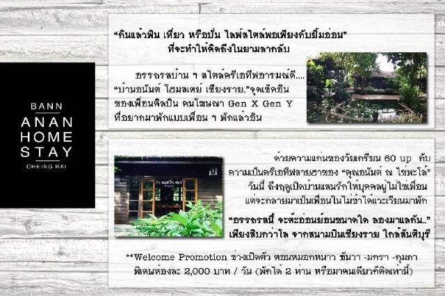 Bananan Home stay changrai 2 – Bananan Home stay changrai 2