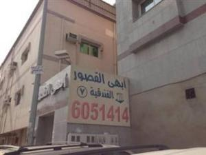 Abha Al Qosour Apartment (7)
