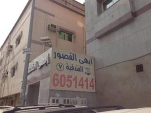 Abha Al Qosour Apartment (7) Jeddah
