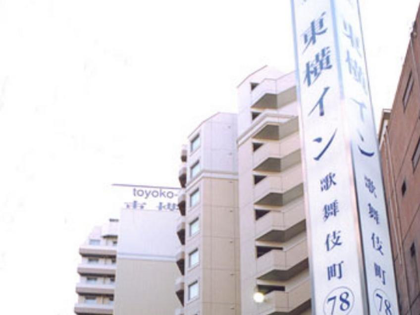 Toyoko Inn Tokyo Shinjuku Kabuki Cho