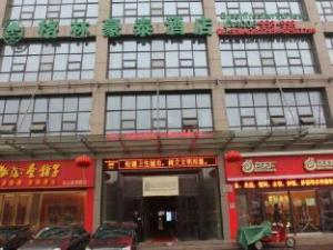 กรีนทรี อินน์ อันฮุย เหอเฟย เวสต์ ฉางเจียง โร้ด เฟิงเลอ บิวดิ้ง เอ็กซเพรส โฮเต็ล (GreenTree Inn Anhui HeFei West Changjiang Road Fengle Building Express Hotel)