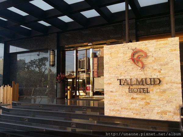 Talmud Business Hotel   Yuan De