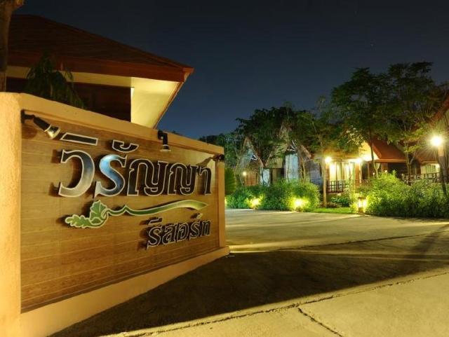 วิรัญญา รีสอร์ท – Viranya Resort