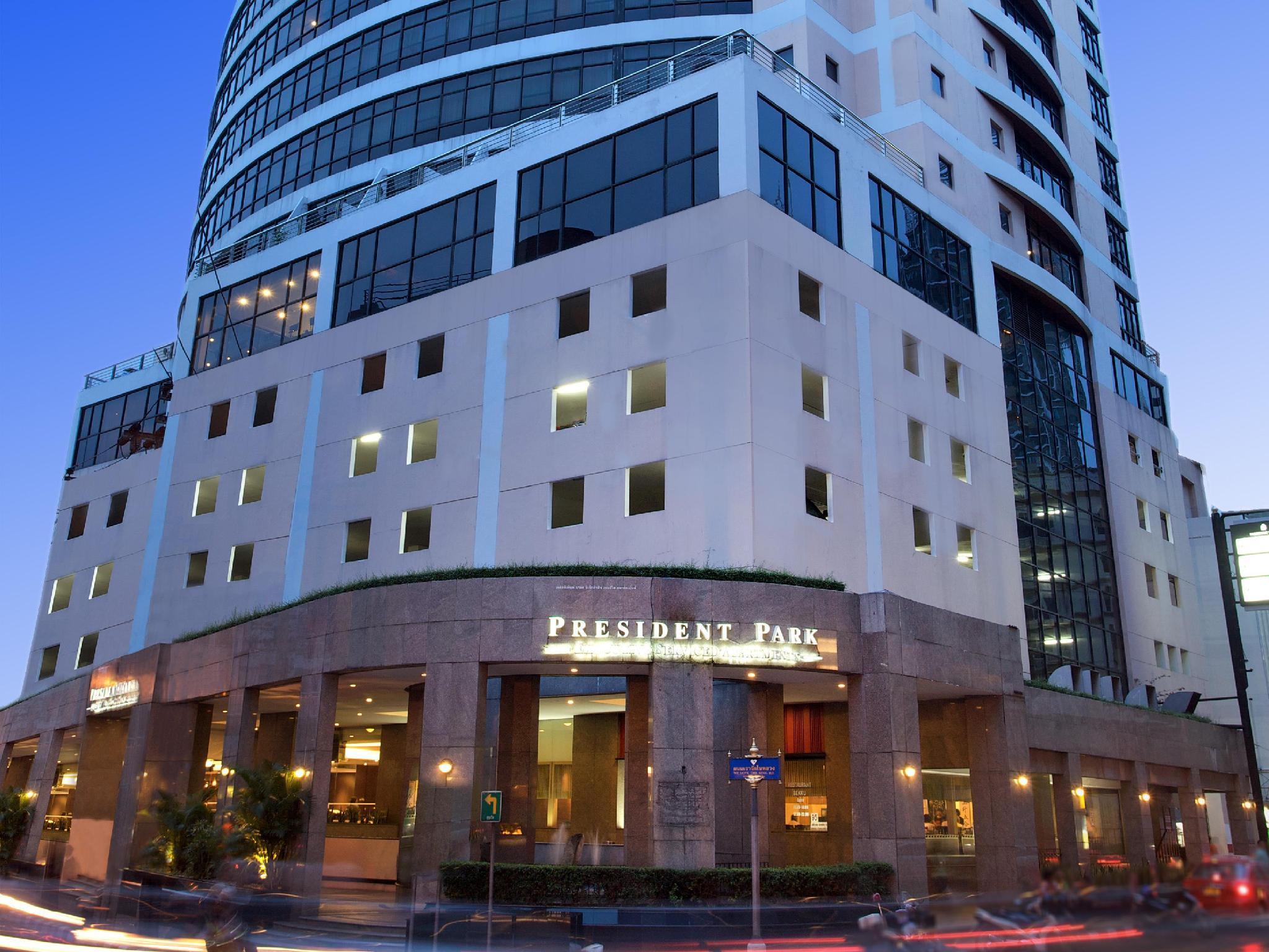 President Park Hotel โรงแรมเพรสซิเดนท์ ปาร์ค