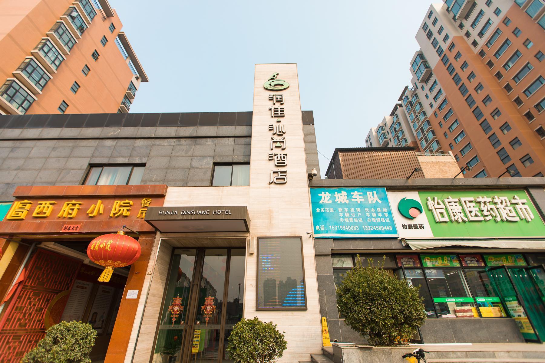 Run Jia Qin Shang Boutique Hotel