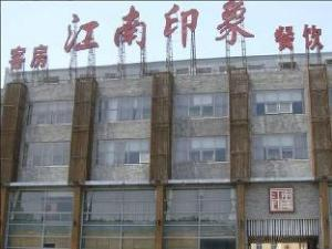 Ningbo Jiangnan Yinxiang Hotel