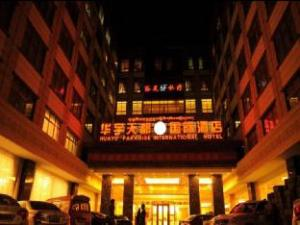 關於西藏華宇天都國際酒店 (Tibet Huayu Paradise International Hotel)