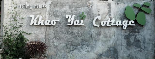 เขาใหญ่ คอทเทจ – Khao Yai Cottage