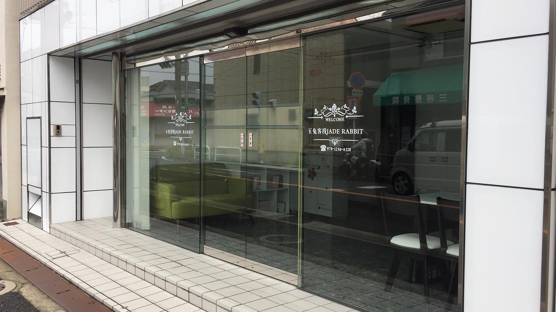 Jade Rabbit Hostel Osaka
