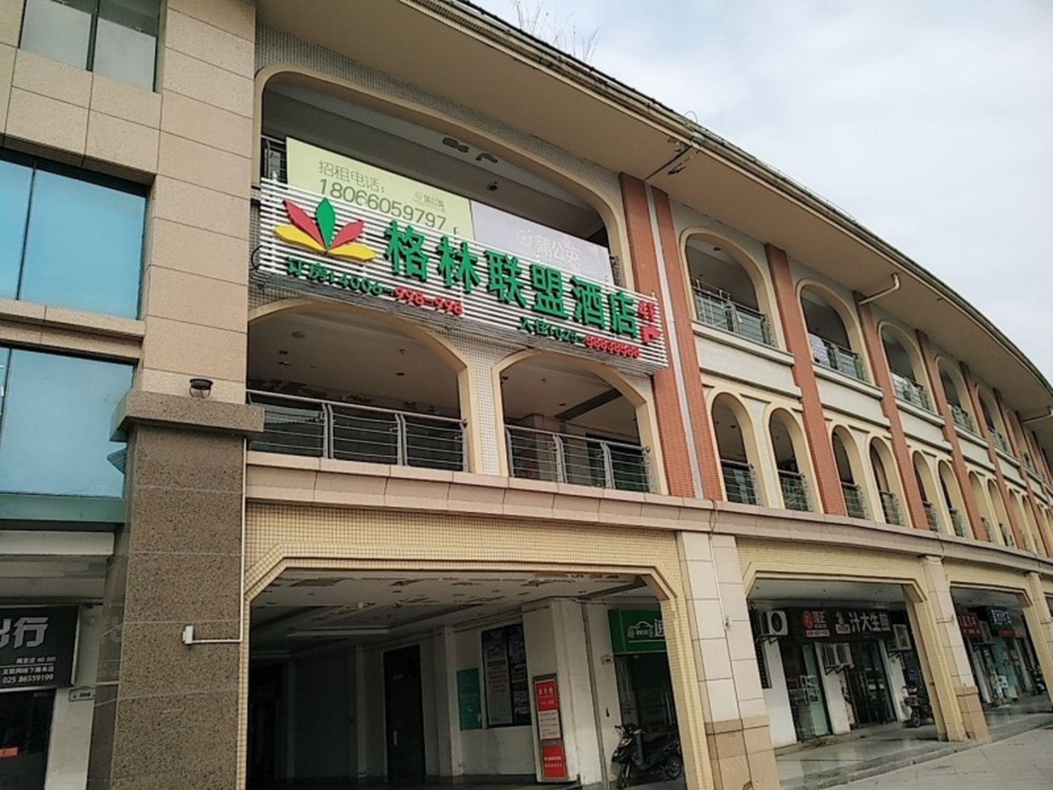 GreenTree Alliance Nanjing South Railway Station Mingfa Plaza Hotel