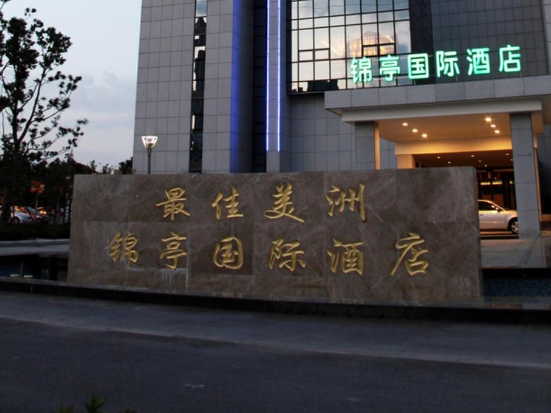 Wuxi America's Best Jinting International Hotel