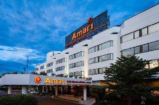 Amari Don Muang Airport Bangkok Hotel โรงแรมอมารี ดอนเมืองแอร์พอร์ต กรุงทพฯ