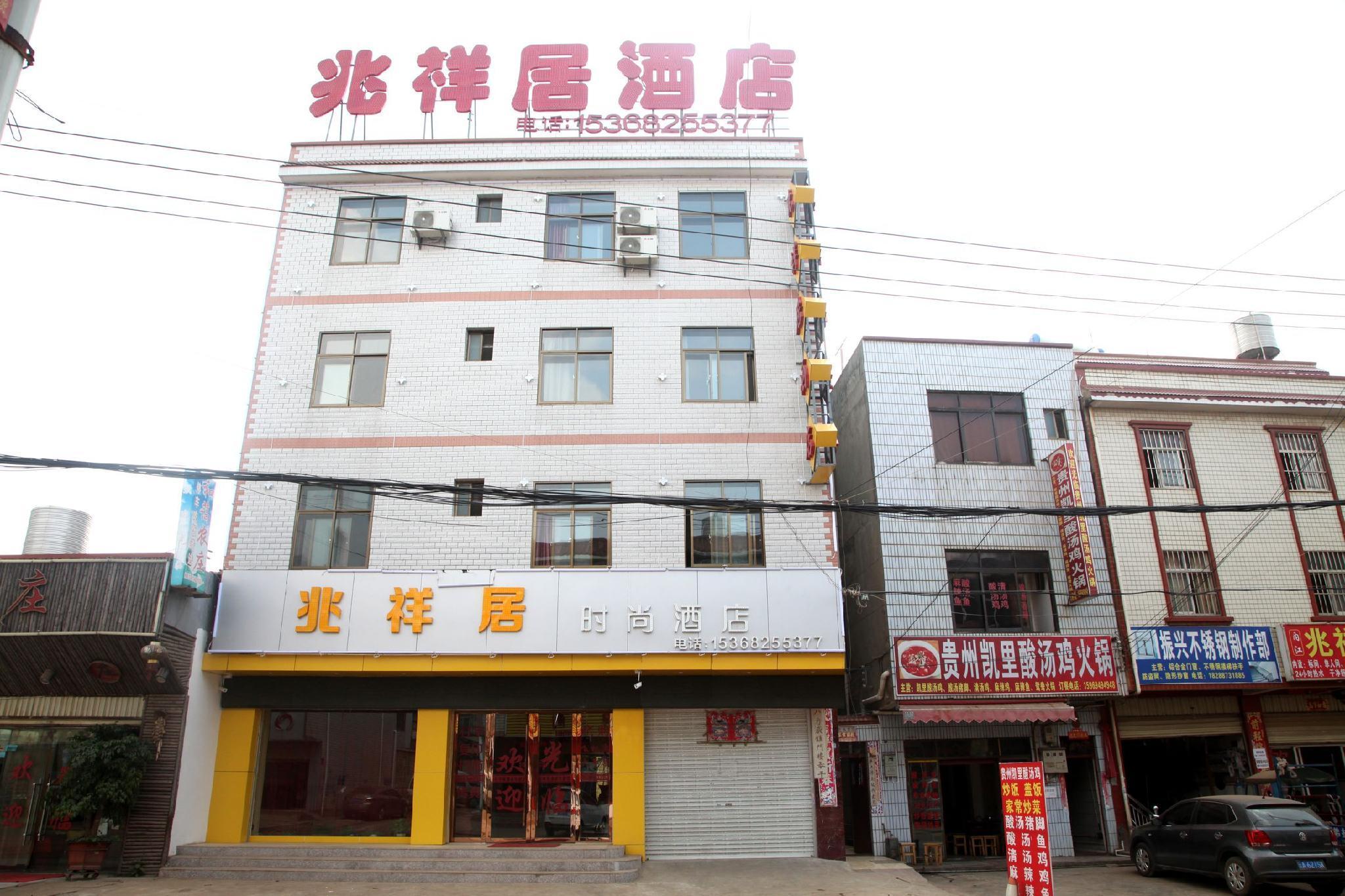 Zhaoxiangju Boutique Hotel Changshui Branch