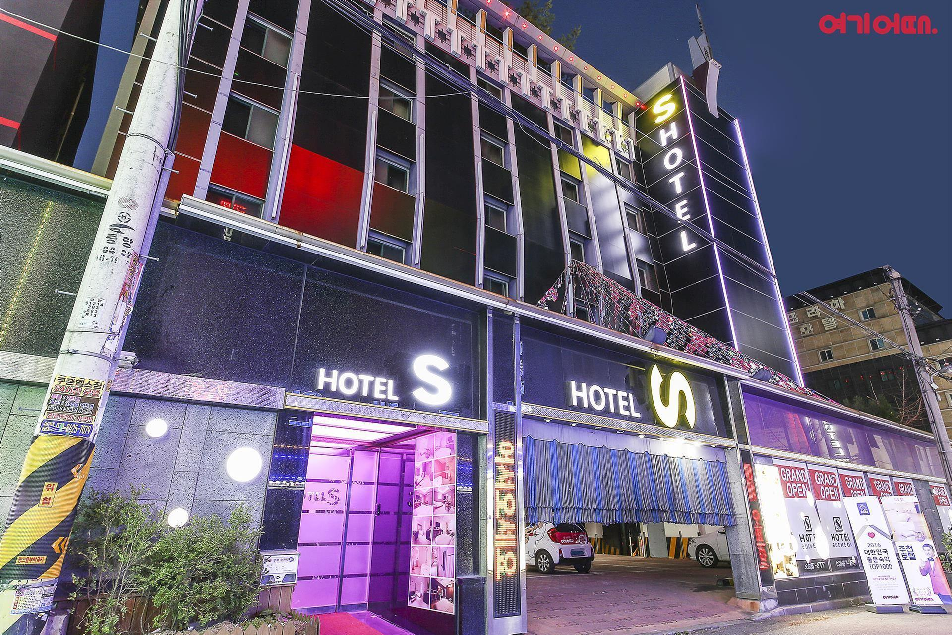 S Hotel Reviews