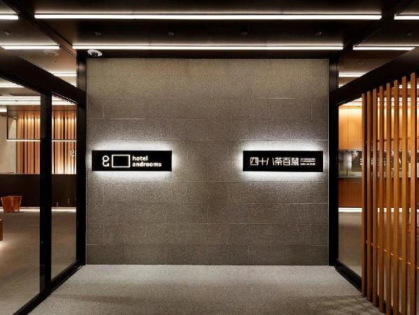 Hotel Androoms Shin-Osaka Osaka