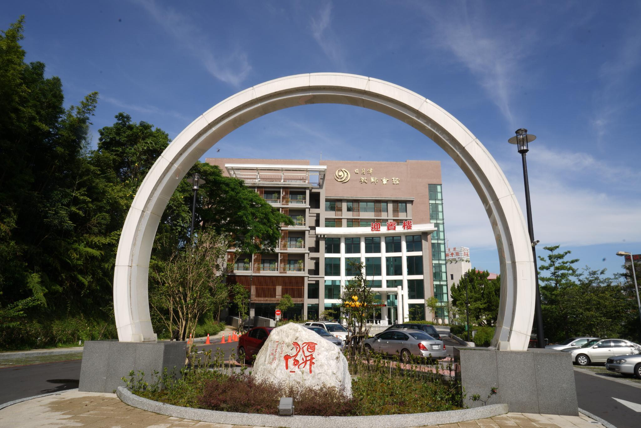 Sun Moon Lake Teachers' Hostel
