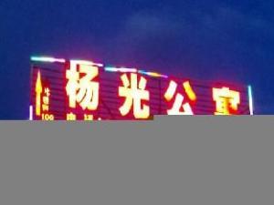 Zhangjiajie Sunshine Flat