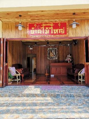 %name BAANMAIYAI HOTEL เชียงคาน