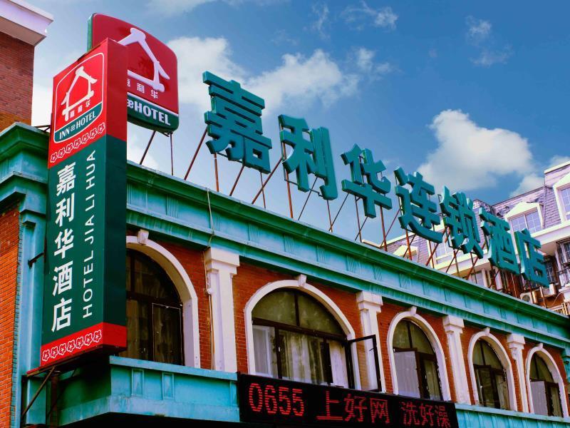 Beijing Jia Li Hua Hotel Shuangqiao