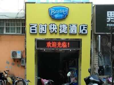 Bestay Hotel Express Yancheng Juchang Road