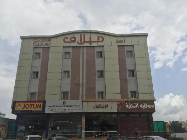 Melaf Suites Abha
