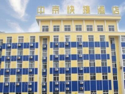 Xin Zhong Jing Walking Street Hotel