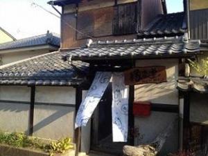Guesthouse Engakudou