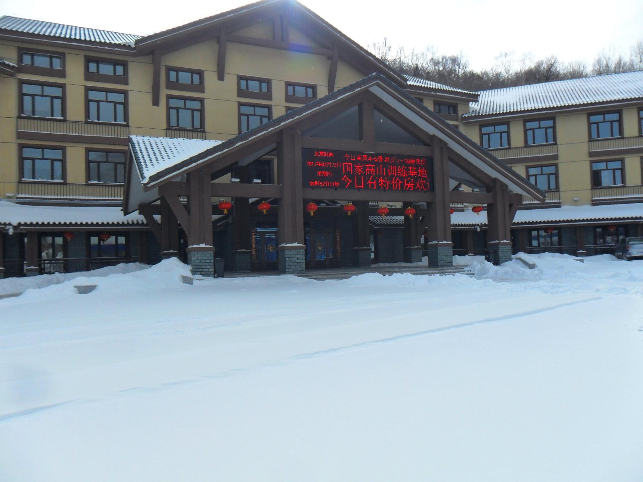 Yabuli National Alpine Building Training Base Hotel