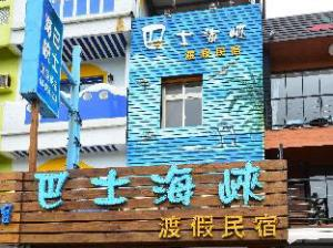 Bashi Channel Vacation B & B
