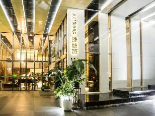 Just Sleep Kaohsiung Zhongzheng Hotel