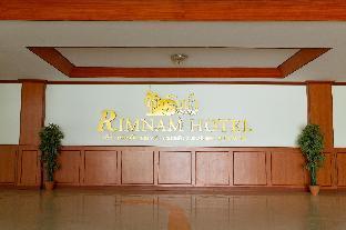 Rimnam Hotel Suk Sawat 70 โรงแรมริมน้ำ สุขสวัสดิ์ 70