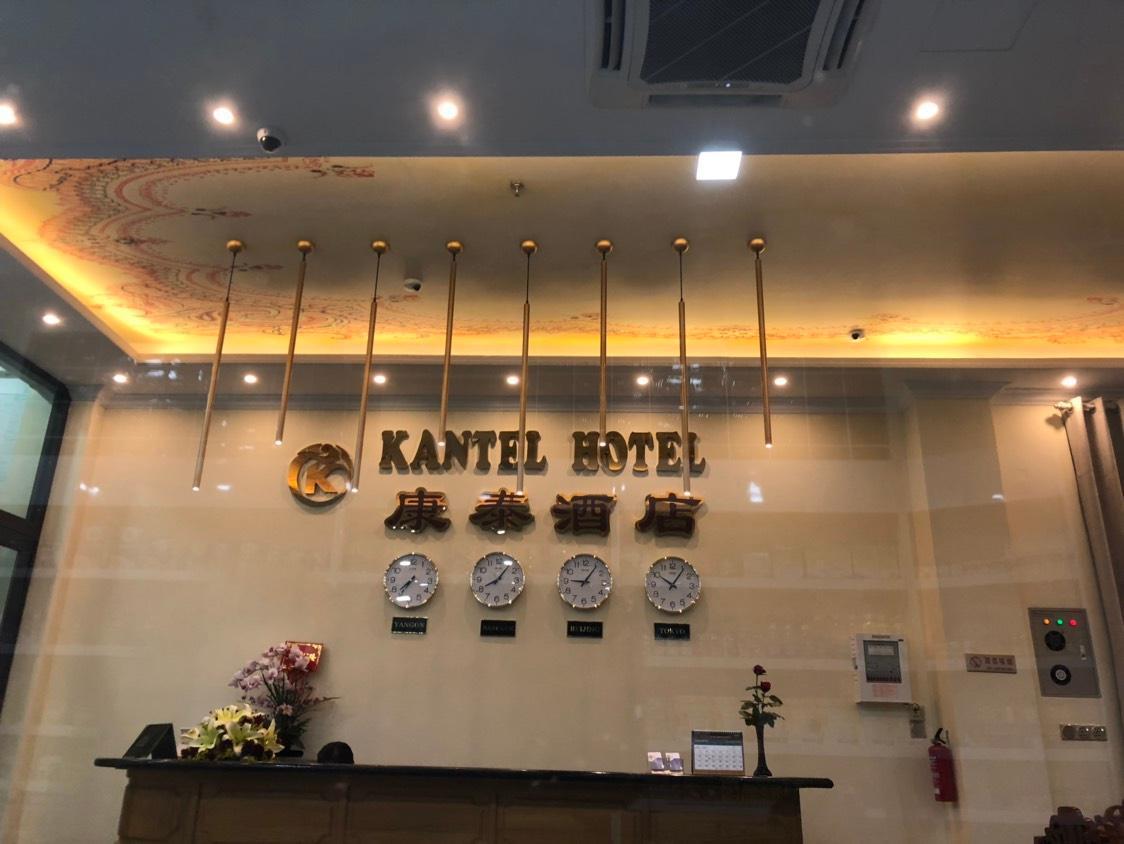 Kantel Hotel