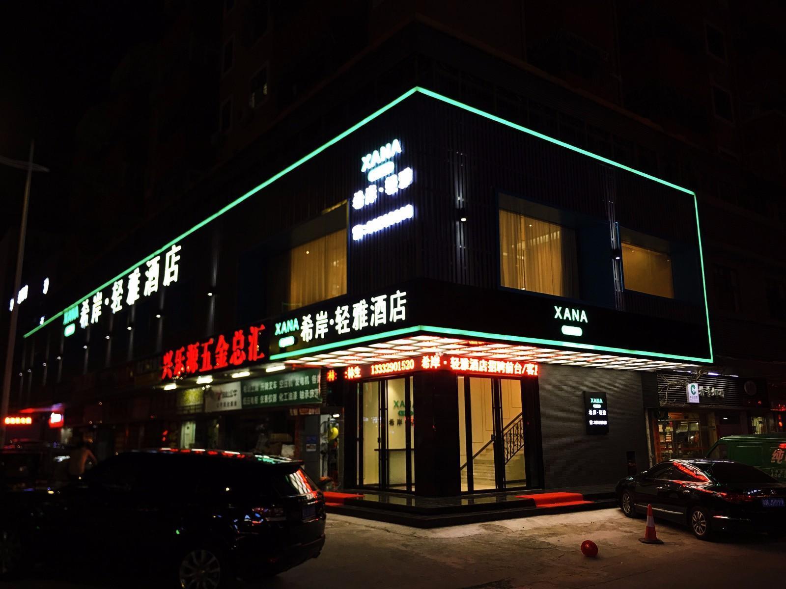 Xana Lite�Shenzhen Nanshan Xili