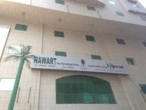 纳瓦拉特亚瑟尔酒店 (Nawarat Al Aseel Hotel)