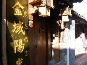 Yunnan Guanyi Chain Jinyuyangguang Inn