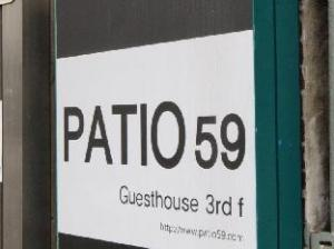باتيو59 هونغ داي جيست هاوس (Patio 59 Hongdae Guesthouse)