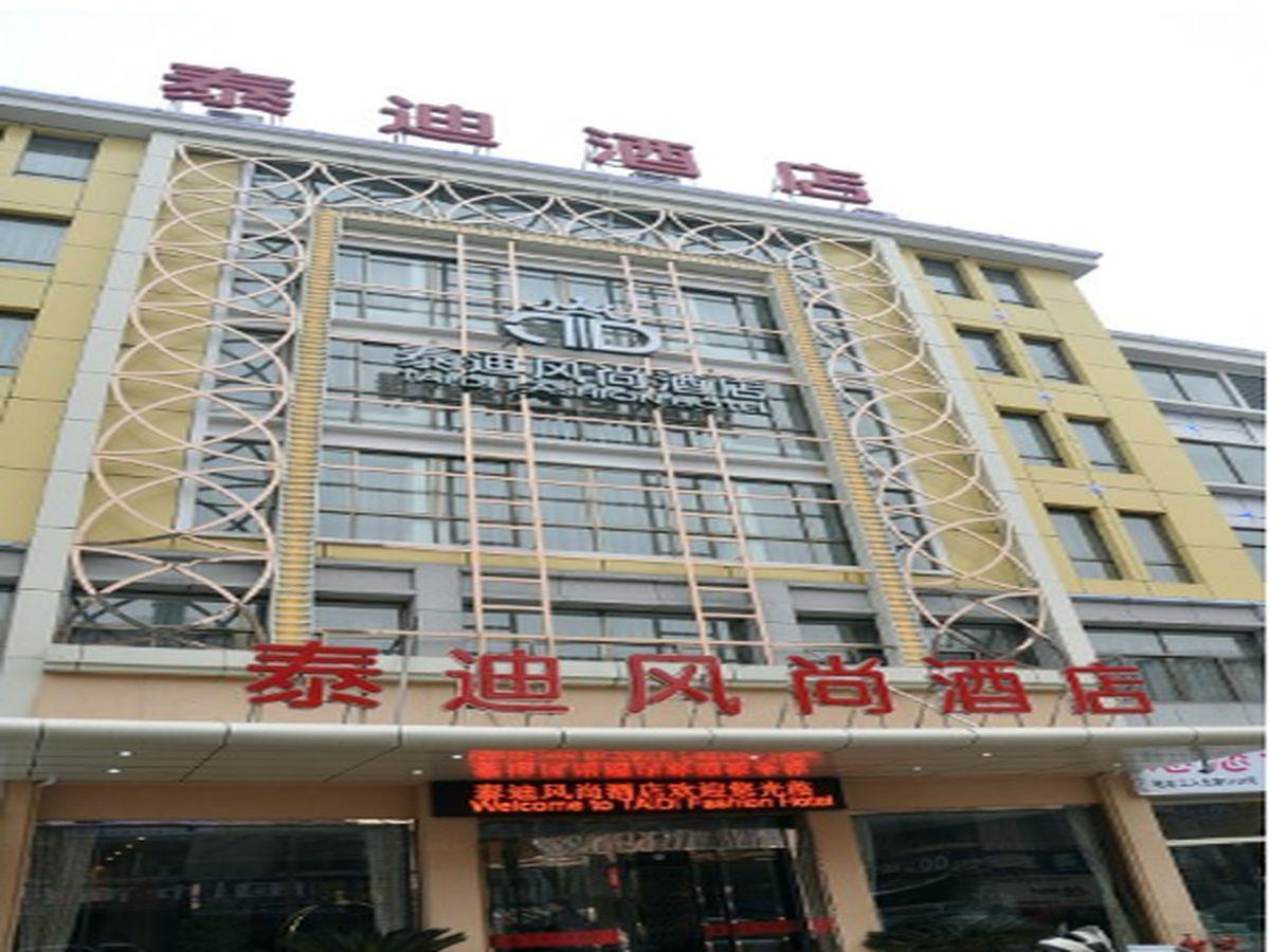 Yiwu Tdidi Fashion Hotel
