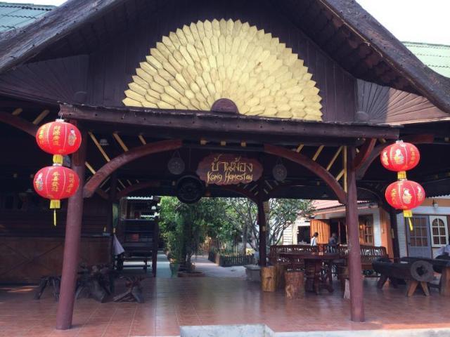 บ้านฆ้อง โฮมสเตย์ – Baan Kong Homestay