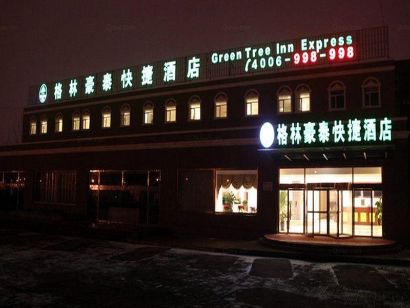 GreenTree Inn Beijing Shunyi Capital Airport Modern Motor City Express Hotel