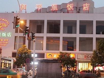 Changsha Hepingli Hotel