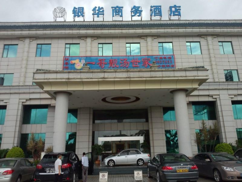 Yinhua Commercial Hotel
