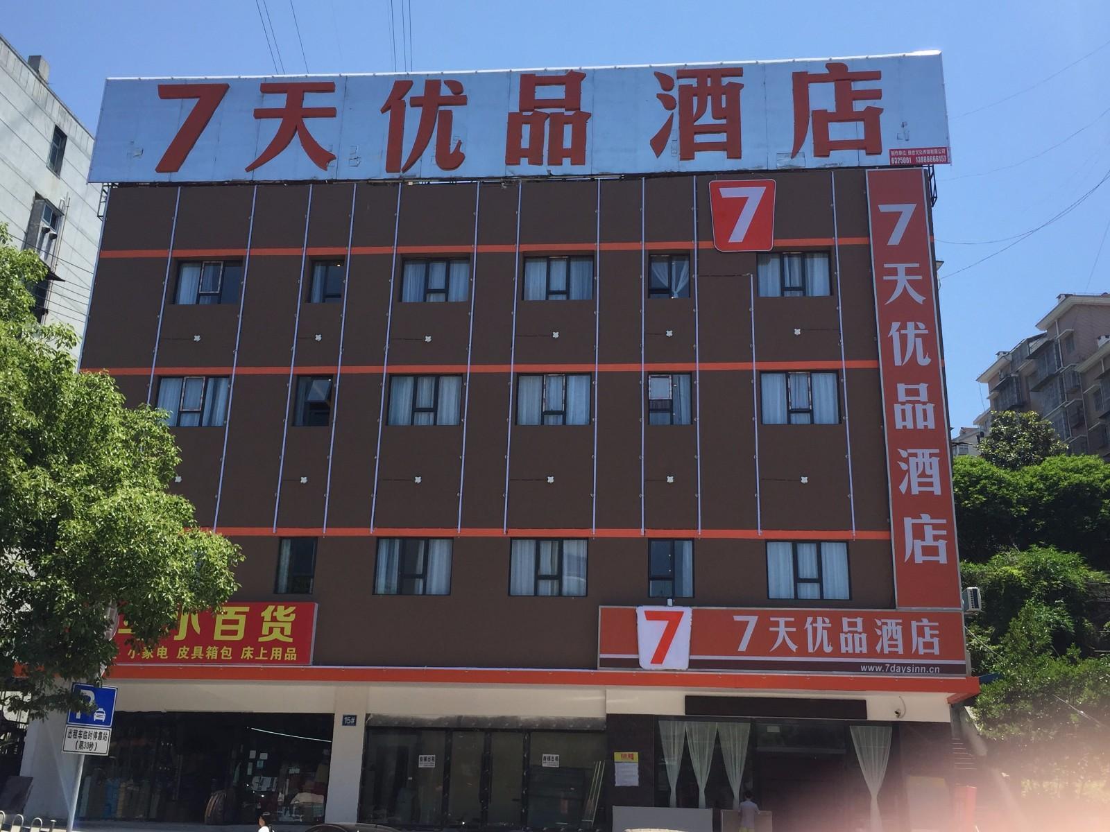 7 Days Premium�Yichang Gezhou Dam