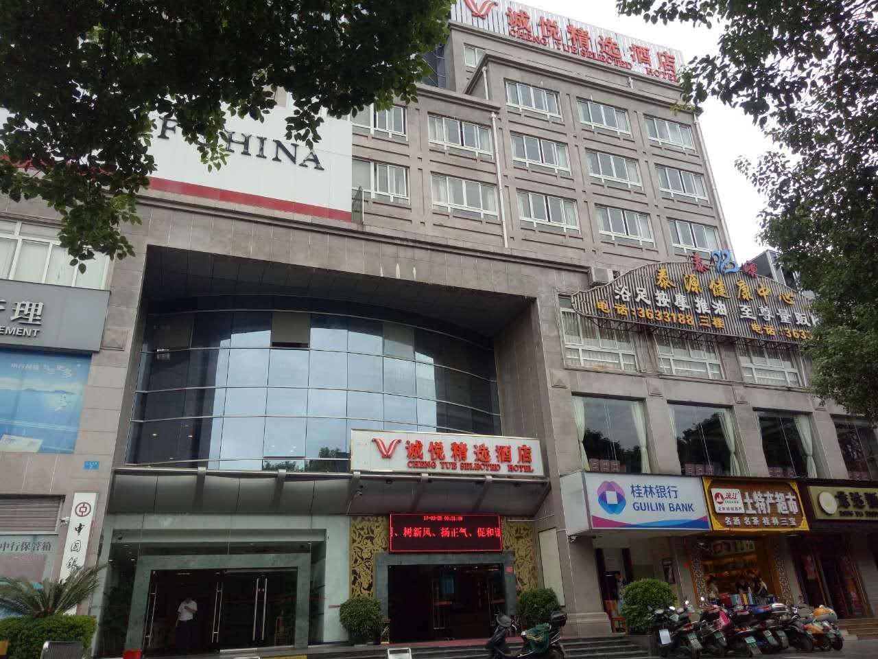 Chengyue Selected Hotel  Guilin Zhongshan Branch
