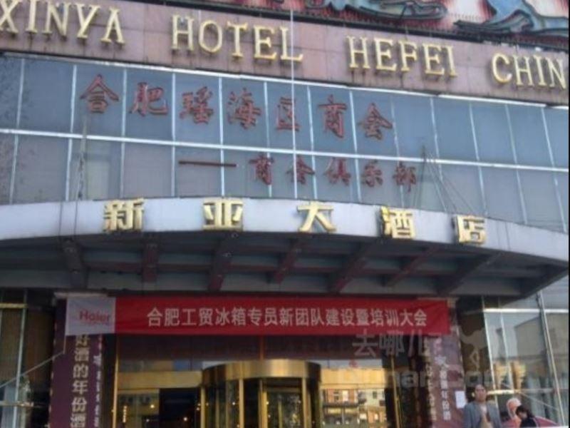 GreenTree Alliance Anhui Hefei Shengli Road Xinya Hotel