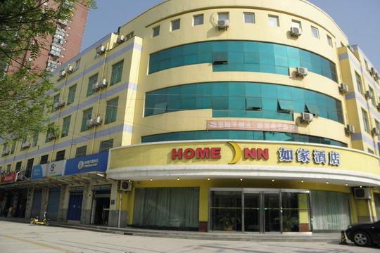 Home Inn Hotel Xian East Changqing Road